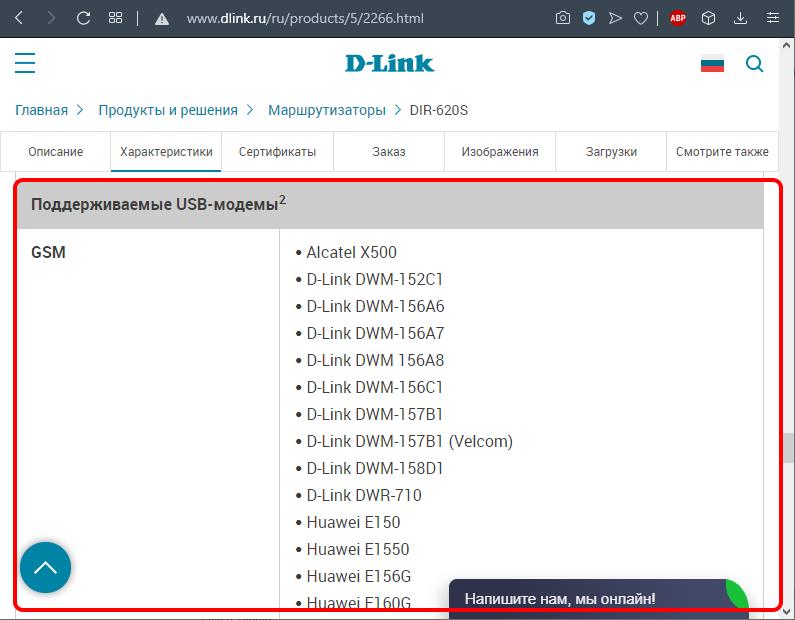 Список совместимых 3G/4G USB модемов для роутера D-Link