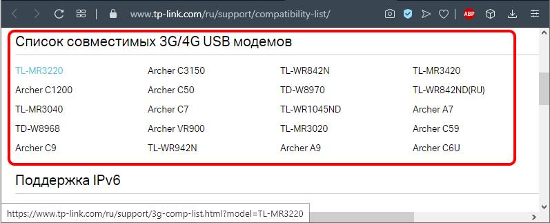Список совместимых 3G/4G USB модемов для роутера TP-Link