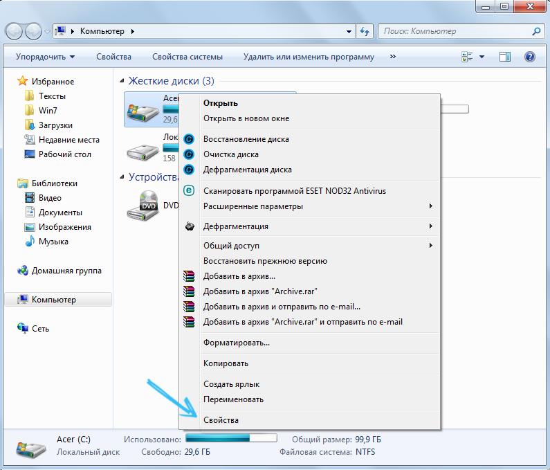 Свойства системного диска в Windows 7