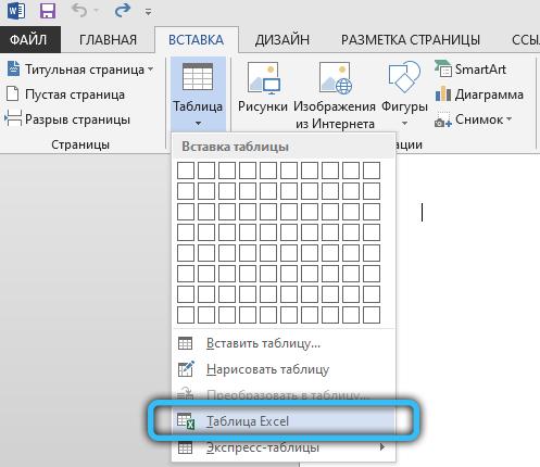 «Таблица Excel» в MS Word