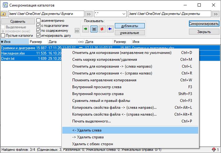 Удаление дубликатов файлов в Total Commander