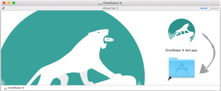 Установка DiskMaker X