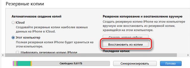 Восстановление iPhone из копии