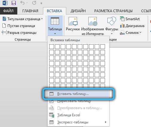 «Вставить таблицу...» в MS Word
