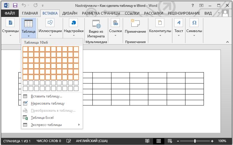 Вставка экспресс-таблицы в Word
