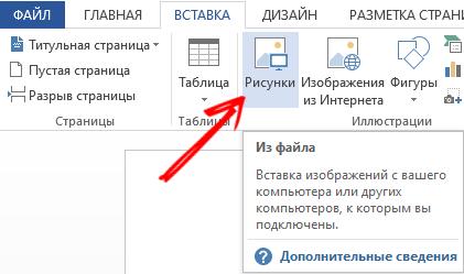 Вставка изображения из файла