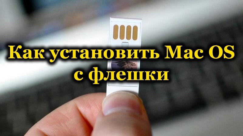 Загрузочная флешка macOS