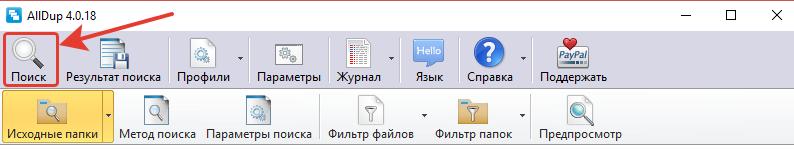 Запуск поиска дубликатов в AllDup