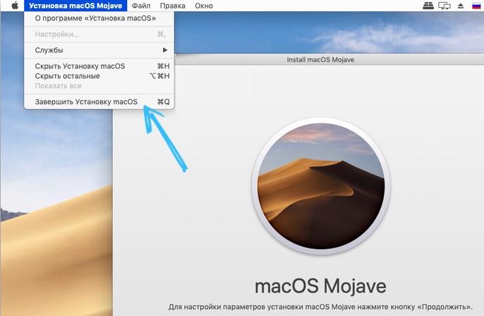 Завершить установку macOS