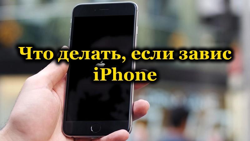 Завис iPhone при включении