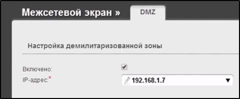 Активирование функции DMZ