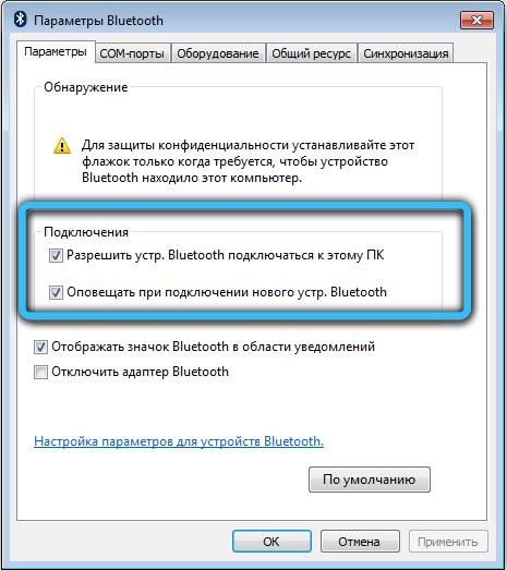 Блок «Подключения» в параметрах Bluetooth на Windows 7
