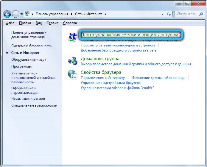Центр управления сетями в Windows 7