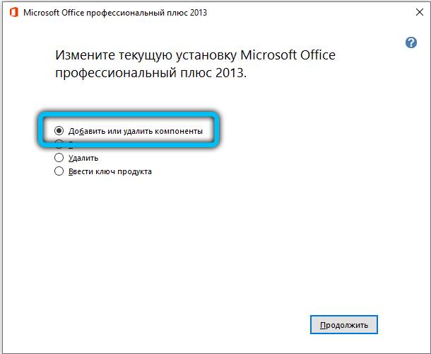 Добавить или удалить компоненты MS Office