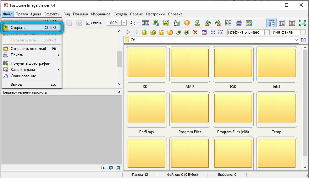 Добавление файла для конвертирования в FastStone Image Viewer