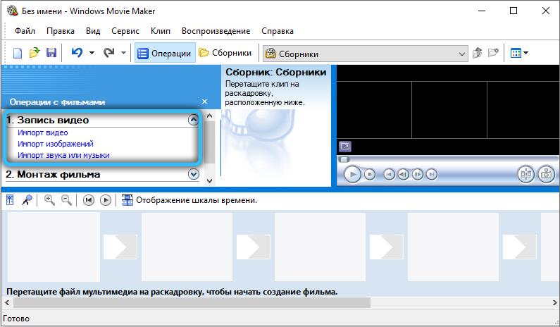 Добавление файлов в Windows Movie Maker