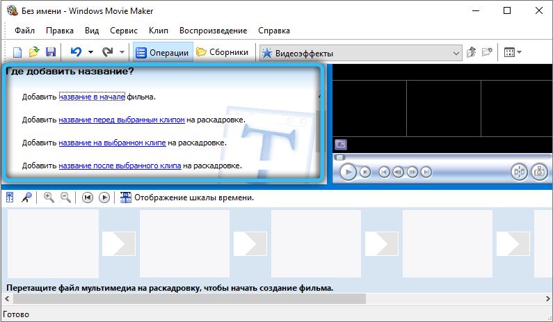 Добавление титров в Windows Movie Maker