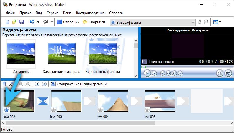 Добавление видеоэффектов в клип