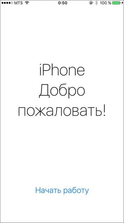 «Добро пожаловать» в iPhone