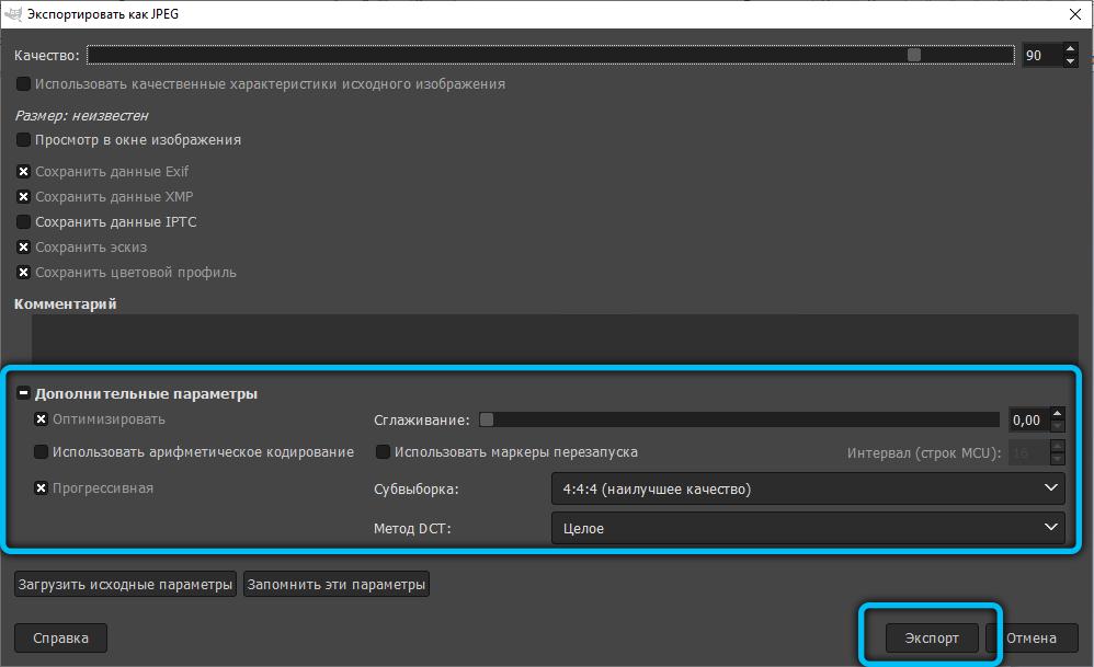 Дополнительные параметры экспорта файла GIMP