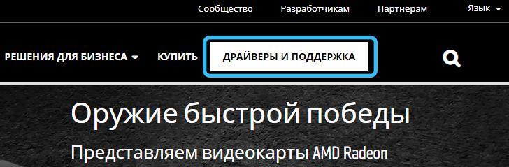 Драйверы и поддержка на официальном сайте AMD