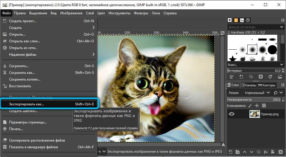 Экспорт файла GIMP