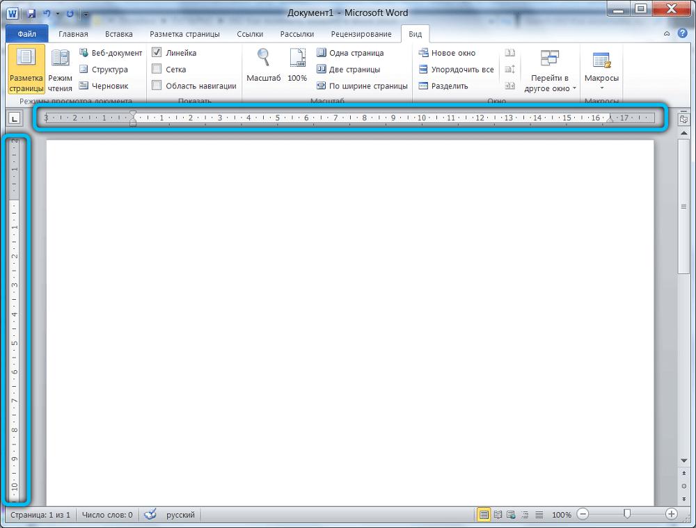 Готовая линейка в Microsoft Word 2010