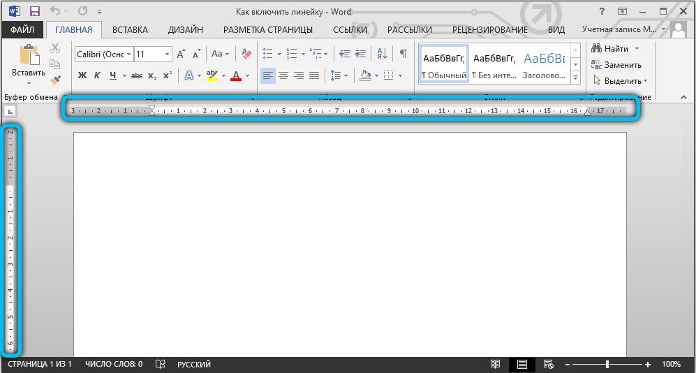 Готовая линейка в Microsoft Word 2013