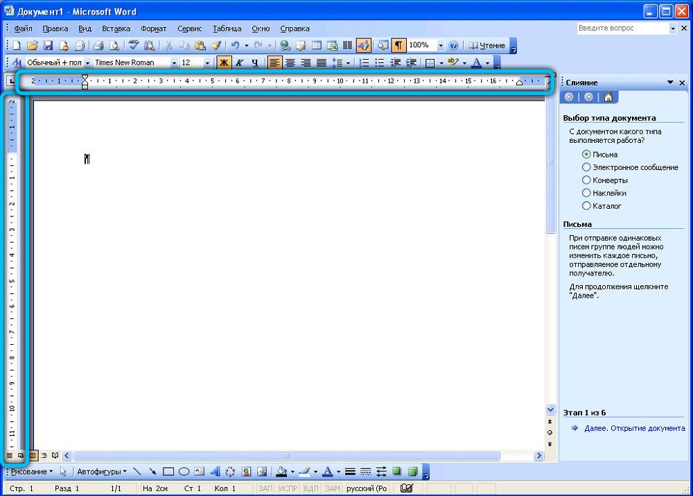 Готовая линейка в Word 2003