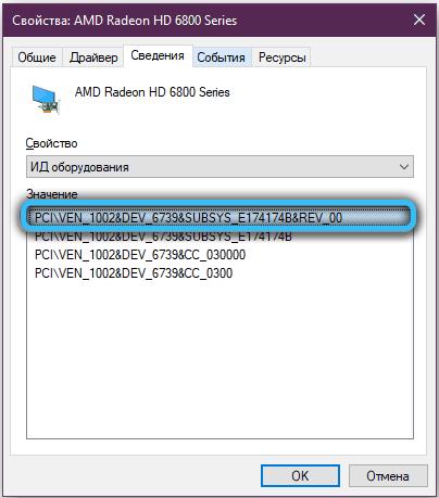 Индификатор видеокарты AMD Radeon