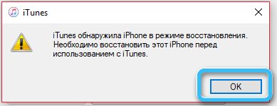 iPhone в режиме DFU в iTunes