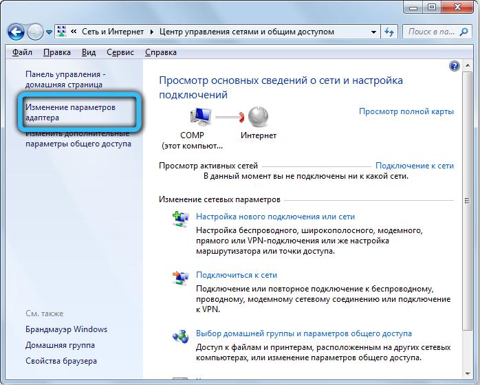 Изменение параметров адаптера в Windows 7