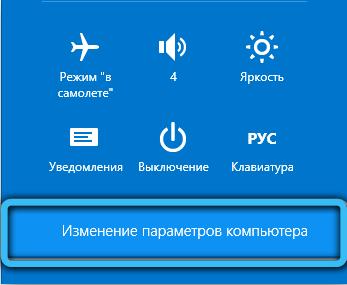 Изменение параметров компьютера в Windows 8
