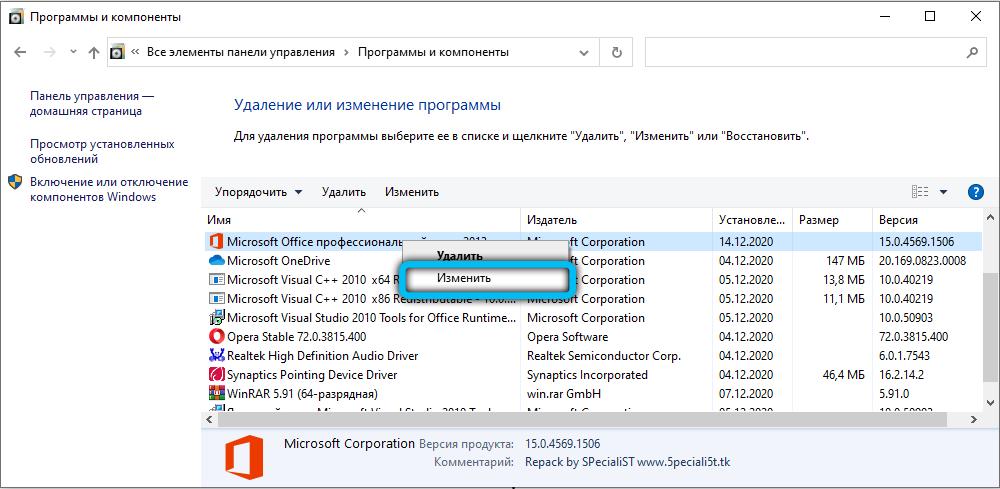Изменить программу MS Office