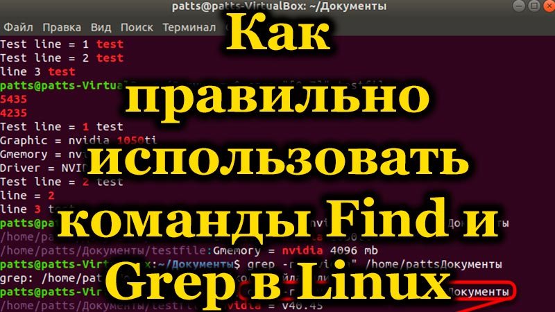 Как правильно использовать команды Find и Grep в Linux