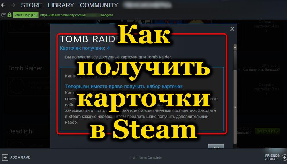 Как получить карточки в Steam
