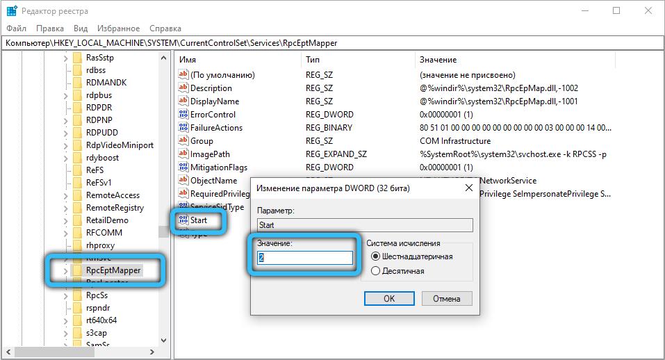 Ключ Start в разделе RpcEptMapper