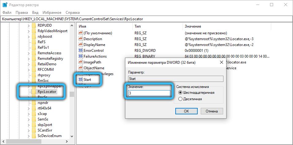 Ключ Start в разделе RpcLocator