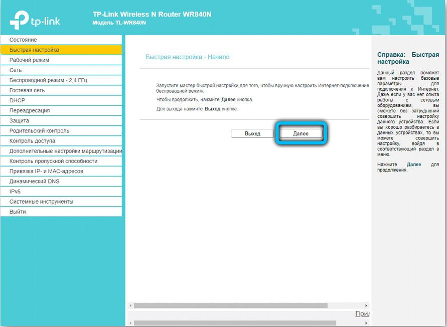 Кнопка «Далее» в веб-интерфейсе роутера TP-Link