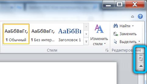 Кнопка для включения линейки в Word 2010