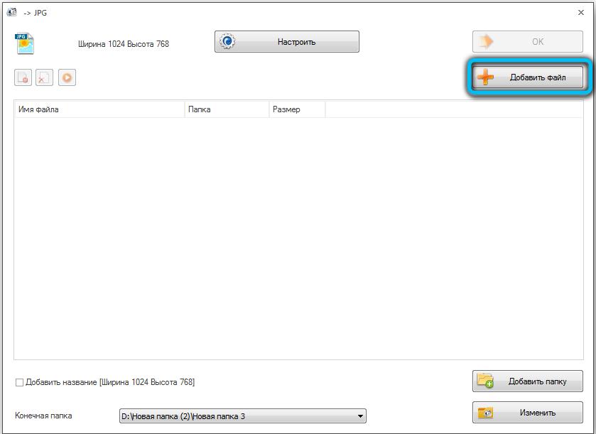 Кнопка «Добавить файл» в Format Factory
