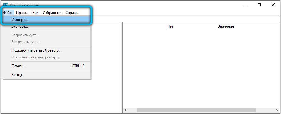 Кнопка «Импорт» в редакторе реестра
