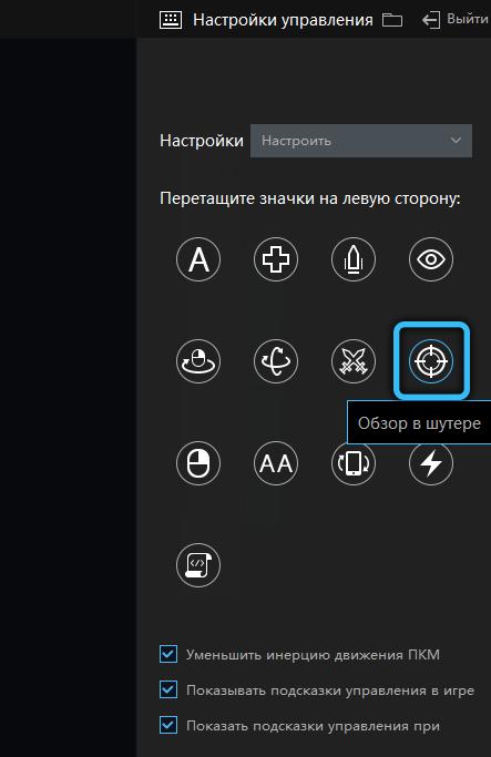 Кнопка «Обзор в шутере» в LDPlayer