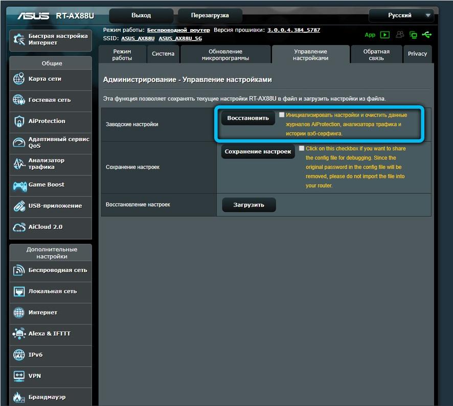 Кнопка «Восстановить» в веб-интерфейсе роутера Asus