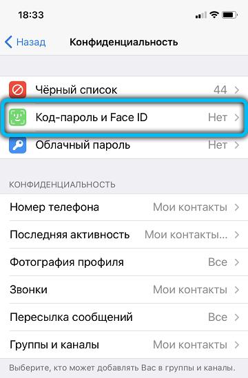 Код-пароль и Face ID
