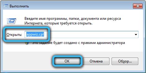 Команда appwiz.cpl для перехода к удалению программ