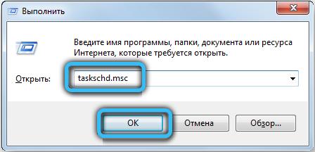 Команда taskschd.msc в Windows 7