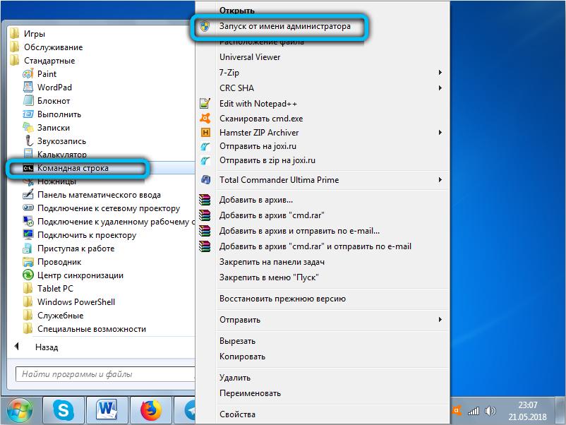 Командная строка с правами администратора в Windows 7