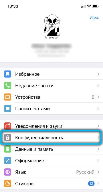 Конфиденциальность и безопасность в Telegram