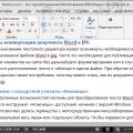 Конвертация документа Word в JPG